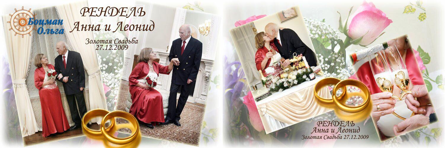 Годовщина золотой свадьбы или золотая свадьба